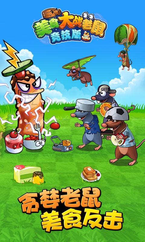美食大战老鼠竞技版-应用截图
