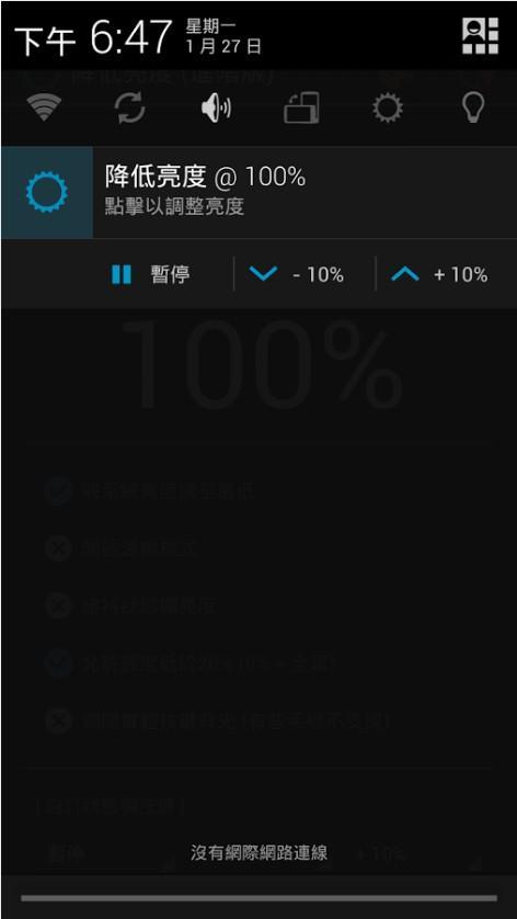 玩免費工具APP|下載降低亮度 app不用錢|硬是要APP