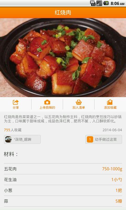 玩免費生活APP|下載网上厨房 app不用錢|硬是要APP
