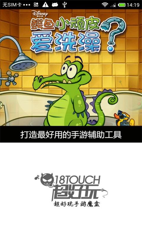 鳄鱼小顽皮爱洗澡魔盒