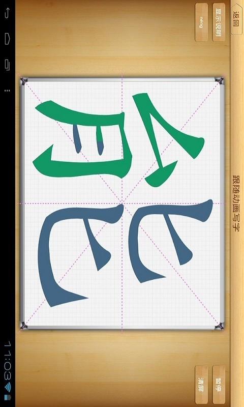 玩生產應用App|小泥人-写汉字免費|APP試玩