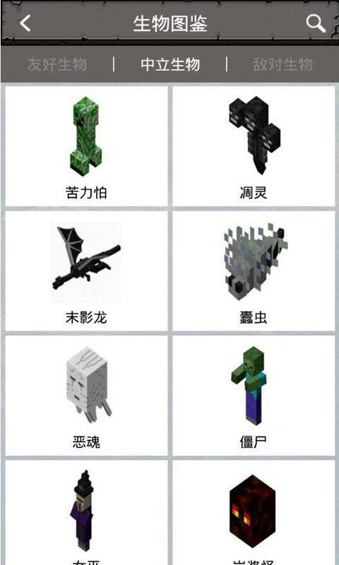 我的世界中文版攻略-应用截图
