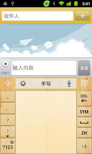 玩免費工具APP|下載中文手写-GO输入法插件 app不用錢|硬是要APP