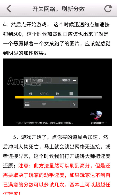 【免費模擬App】天天酷跑高分刷分攻略-APP點子
