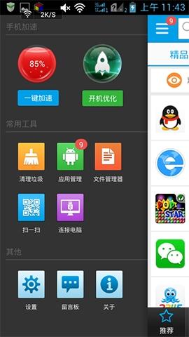 【免費工具App】手机助手-APP點子