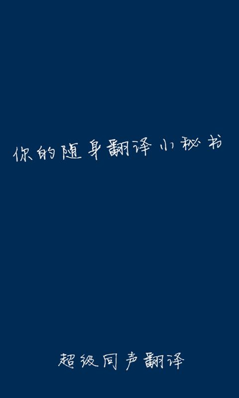同声翻译超级版