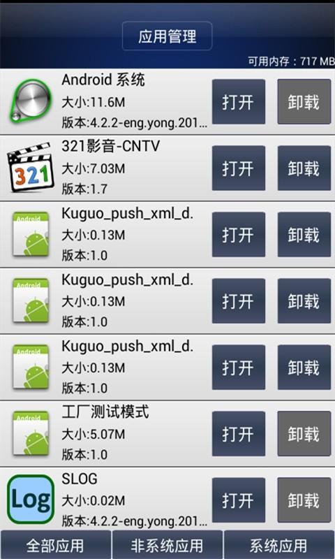 玩工具App|超速手机管家免費|APP試玩