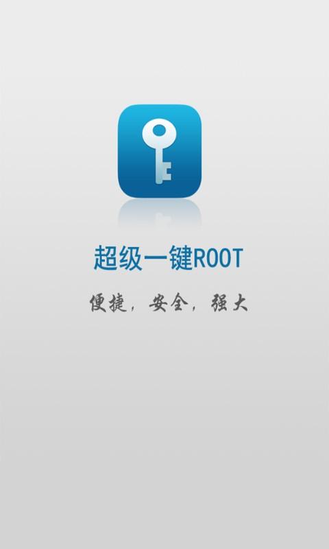一键root 专业版