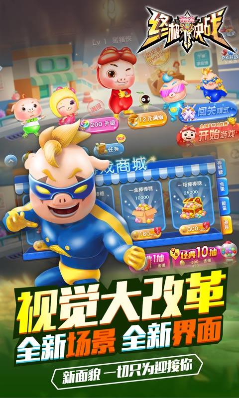 玩免費休閒APP|下載猪猪侠之终极决战 app不用錢|硬是要APP