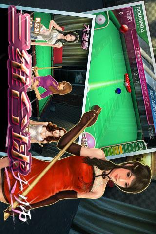 美女台球 3D