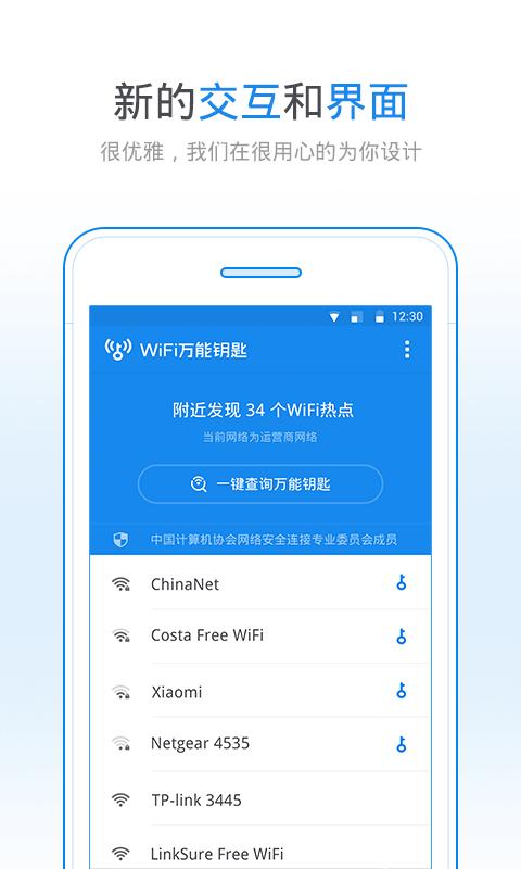 WiFi万能钥匙-应用截图