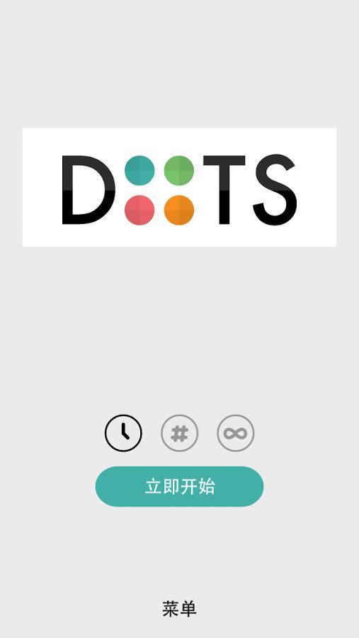 Dots-应用截图