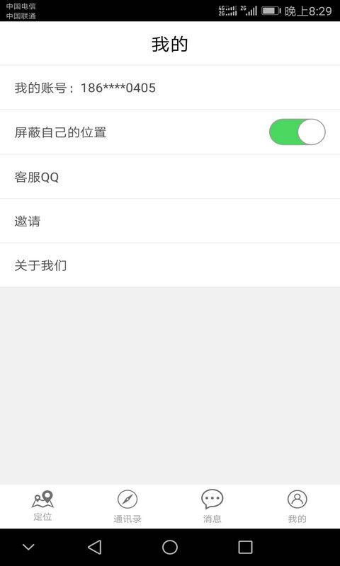 寻友手机定位-应用截图
