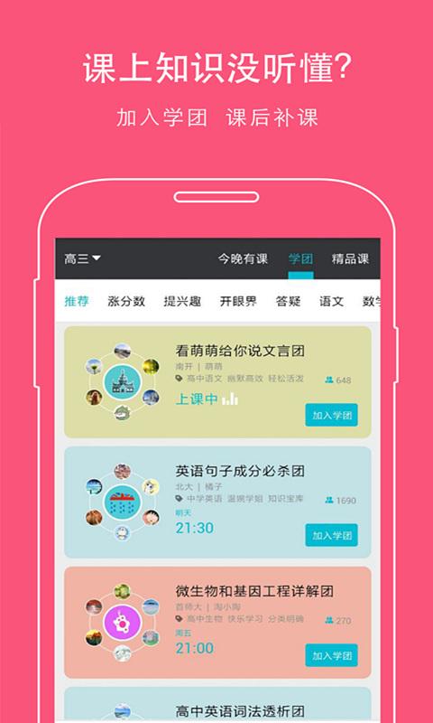 【家庭片】時裝屋-癮科技App