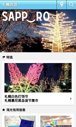 札幌旅游-应用截图