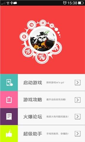 玩免費休閒APP|下載太极熊猫攻略神器 app不用錢|硬是要APP