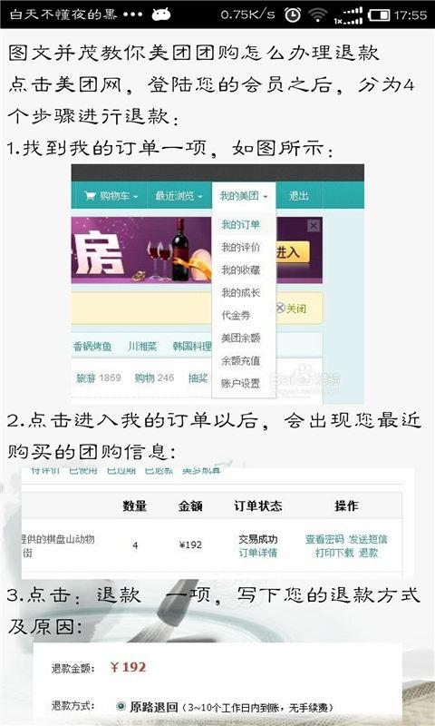 【免費生活App】美团团购宝典-APP點子