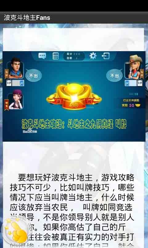 玩免費棋類遊戲APP|下載波克斗地主Fans app不用錢|硬是要APP