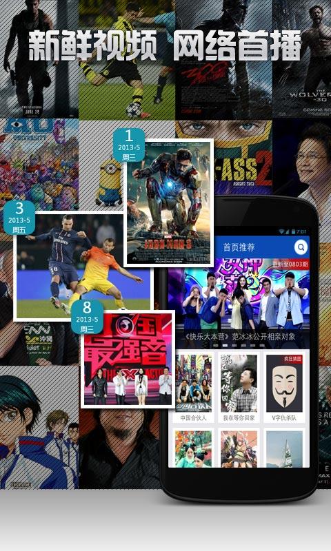 玩免費媒體與影片APP|下載ViKU影视 app不用錢|硬是要APP