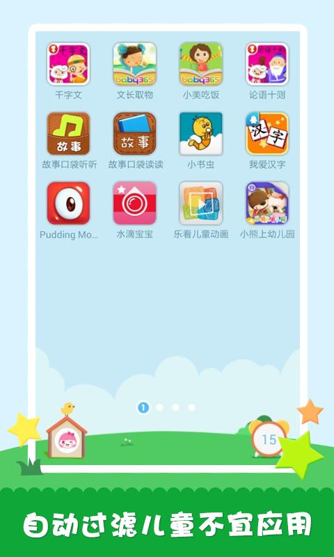 玩免費生產應用APP|下載工程师爸爸儿童桌面 app不用錢|硬是要APP