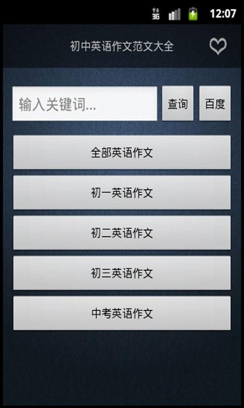 【免費生產應用App】初中英语作文范文大全-APP點子