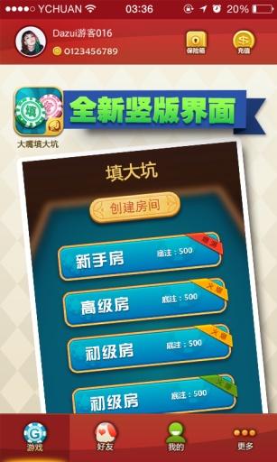 免費棋類遊戲App|大嘴填大坑|阿達玩APP