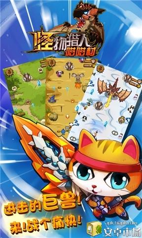 玩角色扮演App|怪物X猎人-喵喵村免費|APP試玩