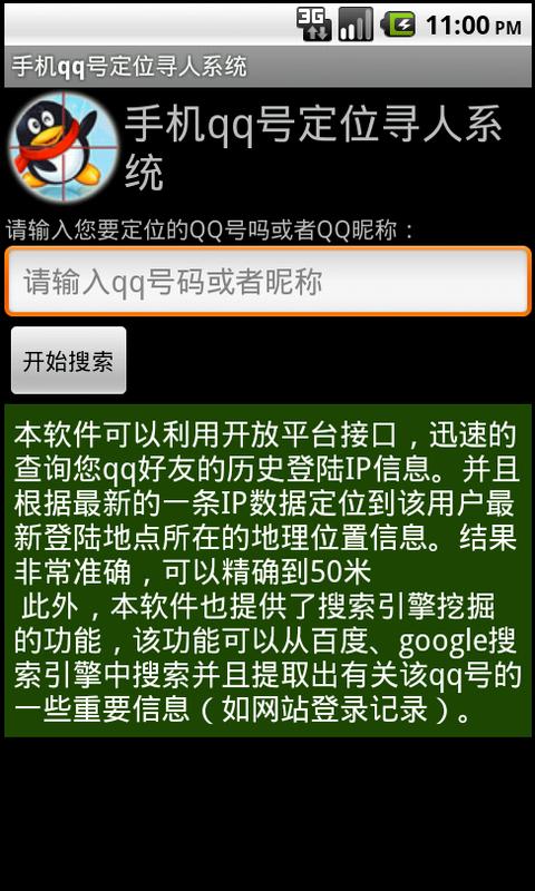 手机QQ好友定位器