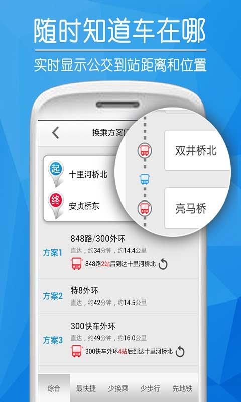 【免費旅遊App】爱帮公交-APP點子