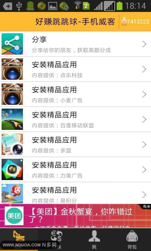 玩免費財經APP|下載好赚跳跳球-手机威客 app不用錢|硬是要APP