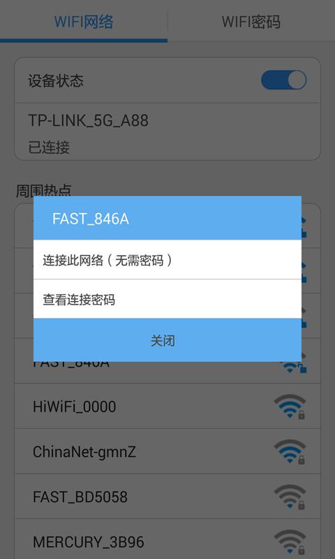 Wi-Fi黑客破解工具-应用截图