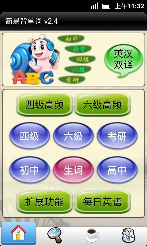 玩生產應用App|简易背单词:英语免費|APP試玩