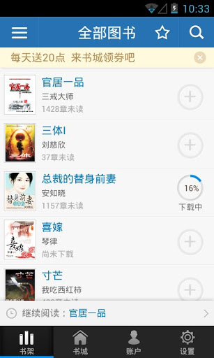 云鹰App Ranking and Store Data | App Annie