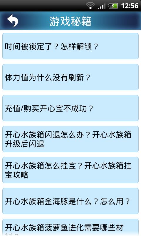 开心水族箱秘籍