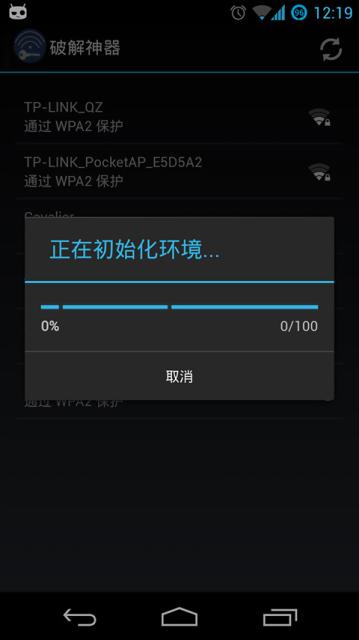 【免費工具App】WiFi超级破解器-APP點子