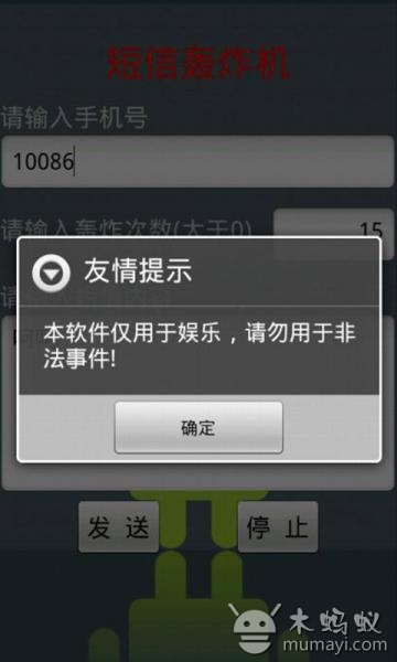 短信轰炸机