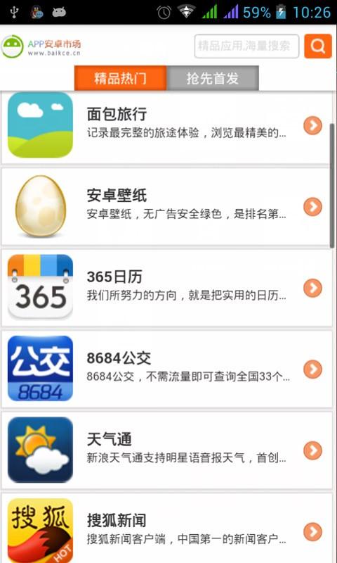 APP安卓市场