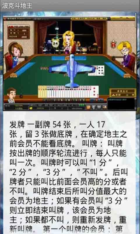 波克斗地主 棋類遊戲 App-癮科技App
