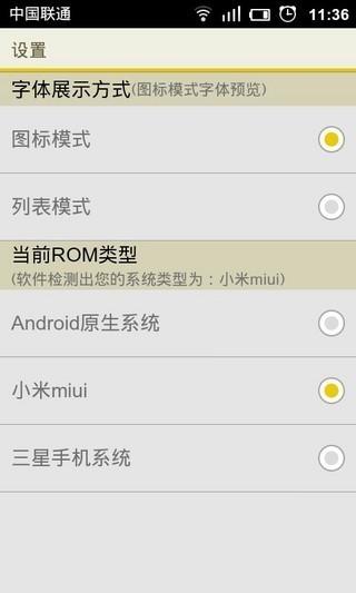 玩免費工具APP|下載安卓字体助手 app不用錢|硬是要APP