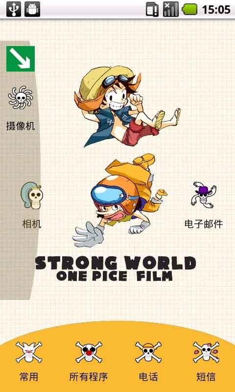 YOO主题-超萌海贼王-应用截图