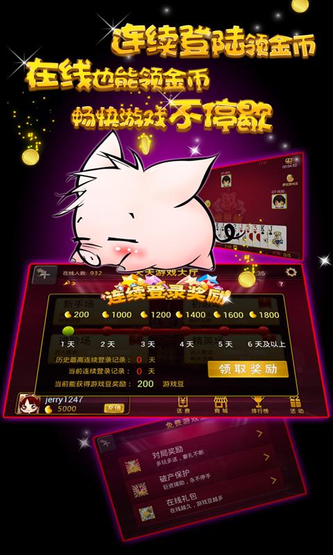 拱猪!HD on the App Store - iTunes - Apple