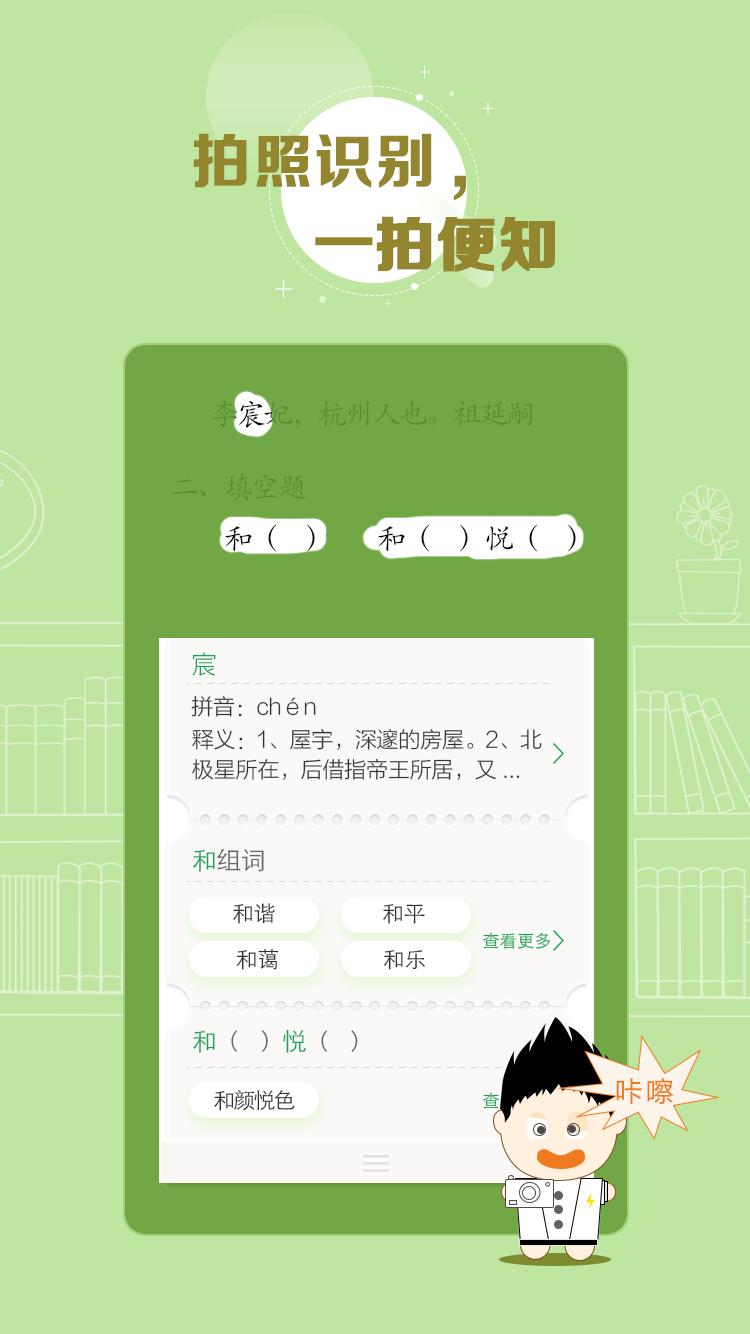 百度汉语-应用截图