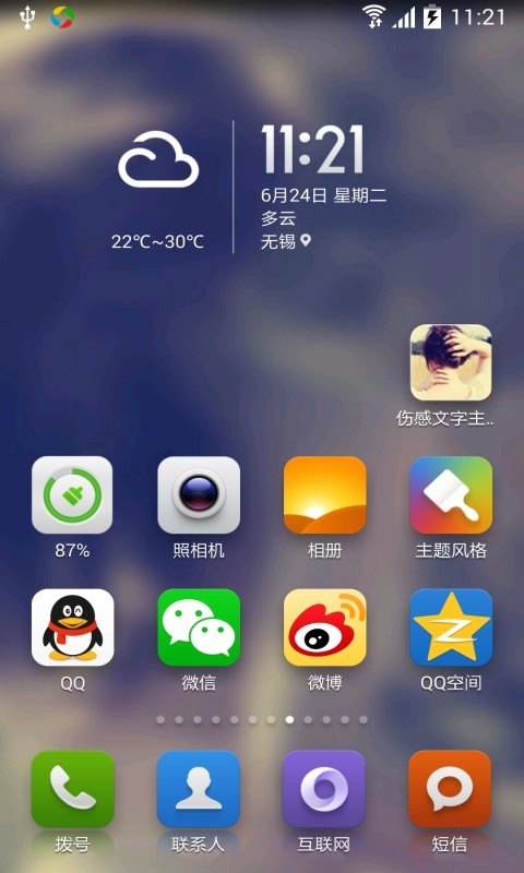 【免費工具App】伤感文字主题桌面锁屏-APP點子