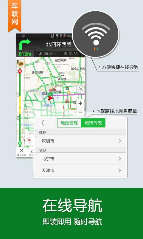 凯立德导航|玩旅遊App免費|玩APPs