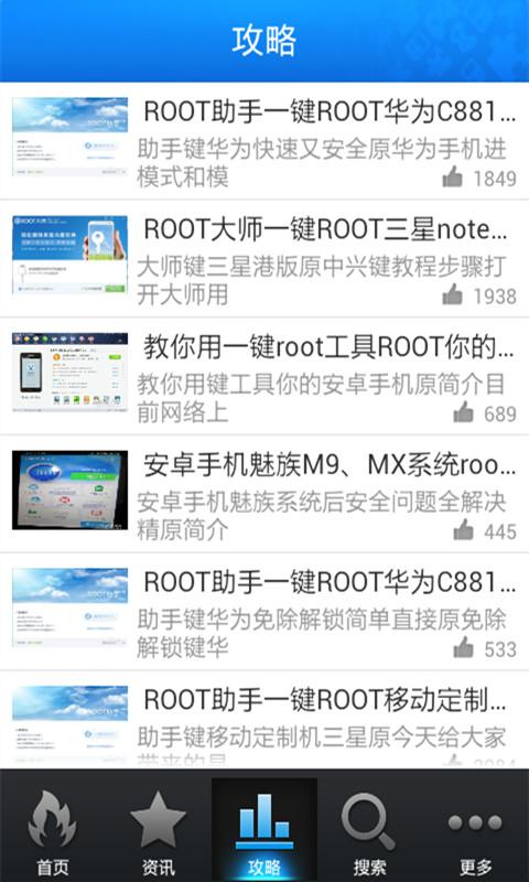 安卓root授权管理|玩工具App免費|玩APPs