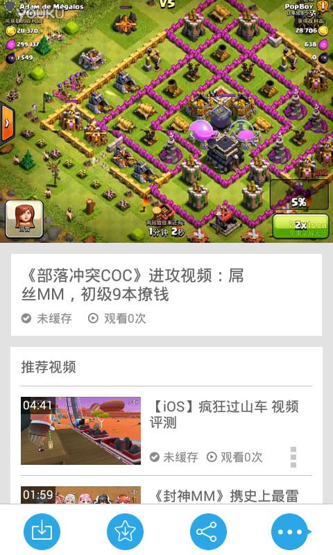 玩模擬App|部落战争coc视频免費|APP試玩