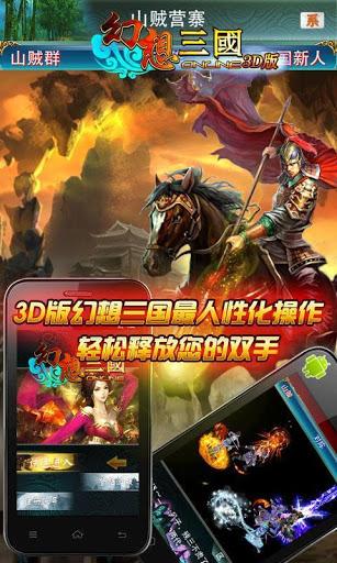 三國全系列遊戲下載 - 遊戲軟體資源 - Uwants.com