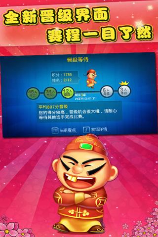 玩免費棋類遊戲APP|下載JJ斗地主-Intel app不用錢|硬是要APP