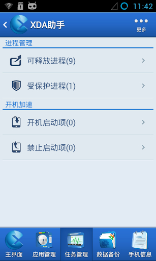 玩免費工具APP|下載XDA Assistant app不用錢|硬是要APP