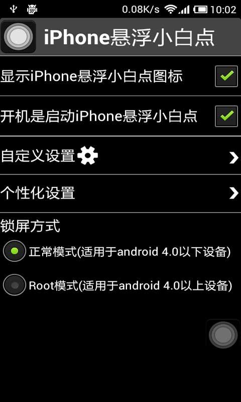iPhone悬浮小白点 玩工具App免費 玩APPs